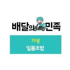 [기장]일품초밥