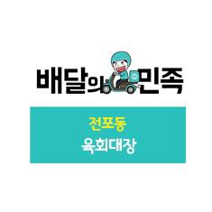 [기장]육회대장