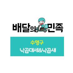 [광안리]낙곱대세&낙곱새
