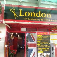 [창원]런던미용실