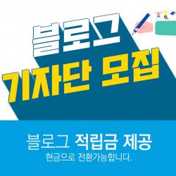 하단 + 다수키워드 [기자단]